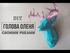 DIY: Голова оленя/ Паперкрафт/ FANCY SMTH - YouTube