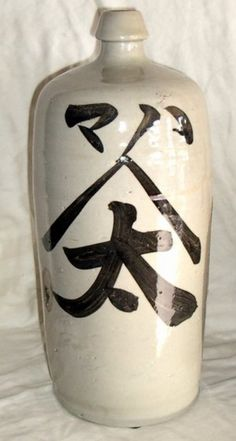 Antique japanese sake bottle. @tareweight this is like ours....sort of.