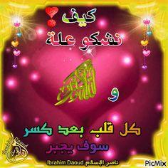 الله اكبر راجيه 8 Neon Signs Poster Pics
