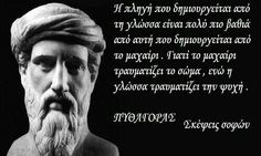 Wise Man Quotes, Men Quotes, Wisdom Quotes, Life Quotes, Stealing Quotes, Wise People, Smart People, Simple Sayings, Greek Words