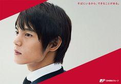 Masataka Kubota (窪田正孝)/日本郵政グループ/poster/2015