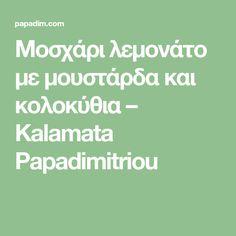 Μοσχάρι λεμονάτο με μουστάρδα και κολοκύθια – Kalamata Papadimitriou Math Equations