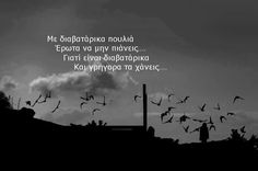 Greek Quotes, Song Quotes, Crete, Favorite Quotes, Poetry, Songs, Thoughts, Music, Statues