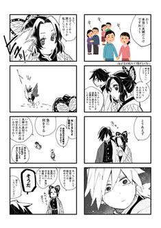 ゆるゆ(万世極楽教 (@ktcha666) さんの漫画 | 113作目 | ツイコミ(仮) Slayer Anime, Doujinshi, Otaku, Romance, Fan Art, Comics, Artist, Naruto, Cartoons