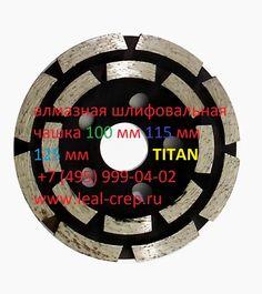 Алмазная чашка двухрядная 125 мм, посадка 22 мм