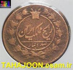 پول قدیم در ایران