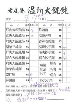 老虎醬溫州大餛飩/ 地址:台北市八德路三段25號/ 電話:0937-660-190