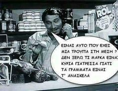 Old Greek, Funny Greek, Actor Studio, Greek Quotes, Exeter, Old Movies, Wise Words, Comedy, Hilarious