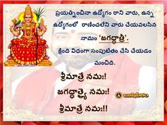 Vedic Mantras, Hindu Mantras, Devotional Quotes, Daily Devotional, Hanuman, Durga, Hair Growth Tips In Telugu, Astrology Telugu, Shiva Songs