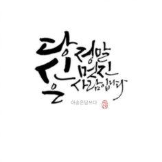 인천을 다녀 왔어요.미세먼지로 목과 가슴이 답답...재앙이네요.머리도 아프고..ㅠ예전에 써 놓았던 글 올... Korean Quotes, Handwriting, Typography, Calligraphy, Painting, Letterpress, Hand Lettering, Lettering, Letterpress Printing