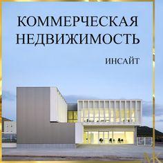 Коммерческая недвижимость. Инсайт. Киев Multi Story Building