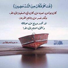 ". . . *.♢،͡*@ هِــدَايات . ، { فَسَاهَمَ فَكَانَ مِنَ الْمُدْحَضِينَ } . .   كان يونس .. أحب من كان في السفينة إلى الله ولكنه خسر من بينهم القرعة. . . قد تخسر ويربح من حولك وتبقى أحبهم إلى الله ! . .  د. عبدالله بلقاسم"" . .  تصميم : . .  http://i.imgur.com/U3MxhqJ.jpg . . . رسائل مشروع تدبر"