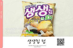 해태제과 식품 * 생생칩 딥(dip) 발사믹과 감자칩의 만남....? 아무튼, 간식거리 즐기기 http://goo.gl/lq2QD0