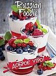 Russian Foodie - Доброе утро 2014