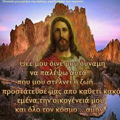 Everyday Quotes, Orthodox Christianity, Emotional Abuse, Religious Quotes, Christian Faith, Wise Words, Bible Verses, First Love, Believe