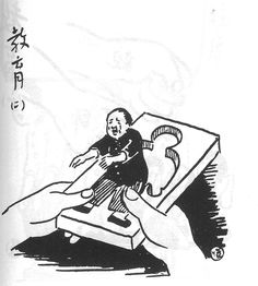 (豐子愷)Feng Zikai (1898-1975)