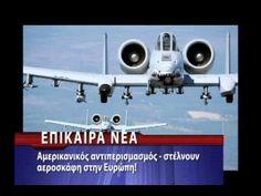 Αμερικανικός αντιπερισμασμός   στέλνουν αεροσκάφη στην Ευρώπη!