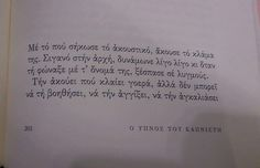 αποσταση Beautiful Words, Simply Beautiful, Give It To Me, Love You, Greek Quotes, Texts, Literature, Lyrics, Cards Against Humanity
