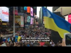 Як у Нью-Йорку відзначили  День Незалежності України