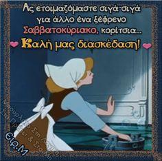 Cinderella Cleaning, Wisdom, Gifs, Presents