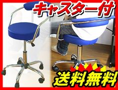 北欧 ドクターチェアブルー Scandinavian modern chairs ¥5979yen 〆04月12日