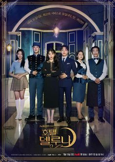 Recently, a good K-drama was ended called Hotel Del Luna. It was a quite popular drama on tvN channel. Here I have some information about the drama for you. All Korean Drama, Korean Drama Movies, Korean Actors, Asian Actors, Tears In Heaven, Jun Ji Hyun, Lee Jun Ki, Drama Tv Series, Drama Film