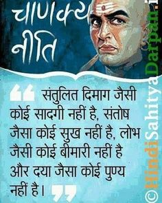 A simple explanation of famous life-changing quotes by famous people.Popular lines for wisdom and motivation. Good Night Hindi Quotes, Chankya Quotes Hindi, Good Thoughts Quotes, Good Life Quotes, Wisdom Quotes, Nice Thoughts, Top Quotes, Badass Quotes, Motivational Picture Quotes