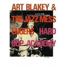 """The Japanese edition of """"Hard Bop Academy: The Sidemen of Art Blakey and the Jazz Messengers."""" Love this cover sooo much!"""