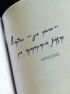 Picture Quotes, Love Quotes, Feeling Loved Quotes, Greek Quotes, Texts, Tattoo Quotes, Poems, Lyrics, How Are You Feeling
