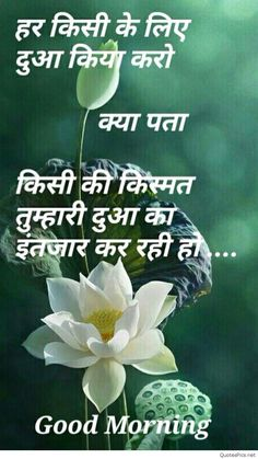 Good Morning Bible Quotes, Funny Good Morning Wishes, Good Morning Hindi Messages, Morning Prayer Quotes, Good Morning Beautiful Quotes, Hindi Good Morning Quotes, Good Day Quotes, Morning Greetings Quotes, Good Thoughts Quotes