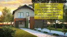2-х этажный дом гаражного типа, Сочи-Адлер, 85 кв.м., 3 700 000 рублей.