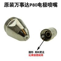 59.00$  Watch here - http://aliuip.shopchina.info/go.php?t=32355467168 - High Quality P-80 Panasonic Air Plasma Cutting Cutter Torch Consumables,Plasma Nozzles, 60PK  #magazineonline