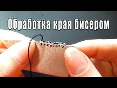 YouTube Modern Embroidery, Beaded Embroidery, Hand Embroidery, Shibori, Handmade Jewelry, Jewelry Making, Elsa, Diy Crafts, Beads