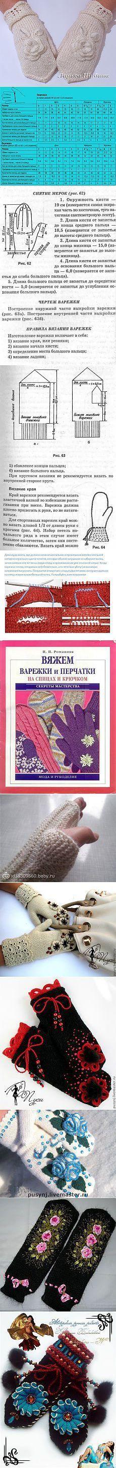 Маргарита Боркина: Вязание - варежки, перчатки, митенки | Постила