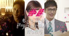 AIが顔写真から恋愛タイプを診断し、あなたがヒロインのドラマを生成!抽選で150万円のスッキリお買い物ツアーが当たる! https://clorets-cp.jp