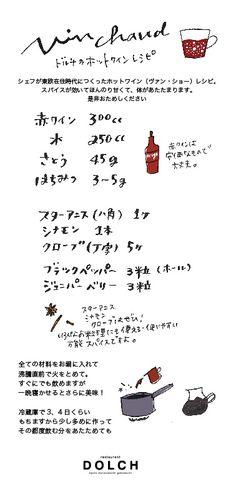 ホットワインレシピ