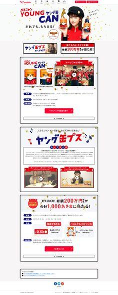 だれでも、もらえる!ふてニャンヤング缶 Y!mobile http://www.ymobile.jp/cp/youngcan/