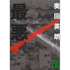Saiaku by Hideo Okuda