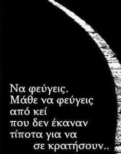 Wisdom Quotes, Words Quotes, Sad Quotes, Love Quotes, Inspirational Quotes, Sayings, Greek Words, The Words, Greek Quotes