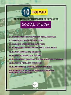 10 πράγματα που πρέπει να σταματήσεις να κάνεις στα social media τώρα! Internet, Branding, Social Media, Business, Blog, Brand Management, Blogging, Store, Social Networks