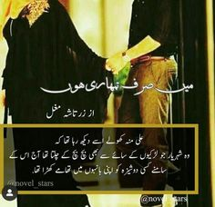 Famous Novels, Best Novels, Novels To Read Online, Romantic Novels To Read, Essay Tips, Dream Pictures, Girly Drawings, Quotes From Novels, Urdu Novels