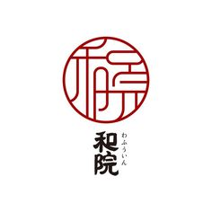 Japanese style logo graphic design of the logo - QingBrandStudio . - Japanese style logo graphic design of the logo – QingBrandStudio … – logo – … Japanes - 2 Logo, Logo Sign, Typography Logo, Typographic Design, Font Design, Brand Identity Design, Branding Design, Corporate Branding, Chinese Fonts Design
