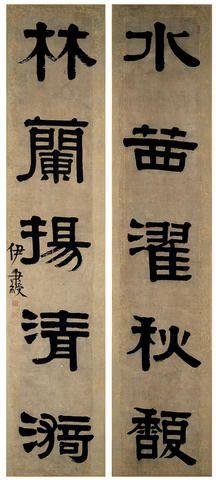 Yi Bingshou (1754-1815)  Couplet of Calligraphy. 伊秉綬 隸書對聯 水墨紙本 立軸一對  款識:水茜濯秋馥,林蘭揚清漪。伊秉綬。 鈐印:伊秉綬印、客子墨卿、玉音讀書人家