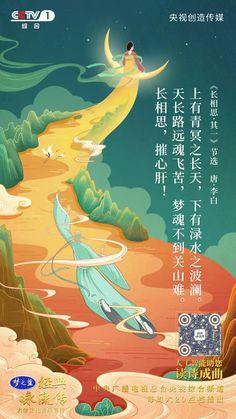 经典咏流传》第二季第七期诗词、歌曲及意境海报