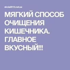 МЯГКИЙ СПОСОБ ОЧИЩЕНИЯ КИШЕЧНИКА. ГЛАВНОЕ ВКУСНЫЙ!!!