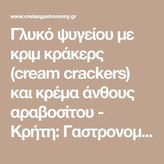 Γλυκό ψυγείου με κριμ κράκερς (cream crackers) και κρέμα άνθους αραβοσίτου - Κρήτη: Γαστρονομικός Περίπλους