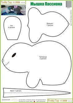 Мышка Пассиона