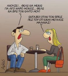 i want to stay for a while alone.i want to find my self!-Ok,when you find him tell him that he is a big asshole! Funny Greek Quotes, Sarcastic Quotes, Funny Cartoons, Funny Jokes, Hilarious, Amon, True Words, Funny Moments, Puns