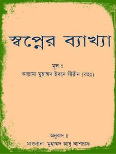 Bengali Love Story Pdf File