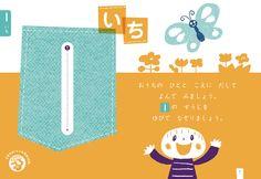 成美堂出版「はじめてのすうじ2・3・4歳」子どものイラスト